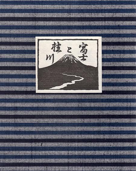 特装版 富士と桂川/宮下登喜雄