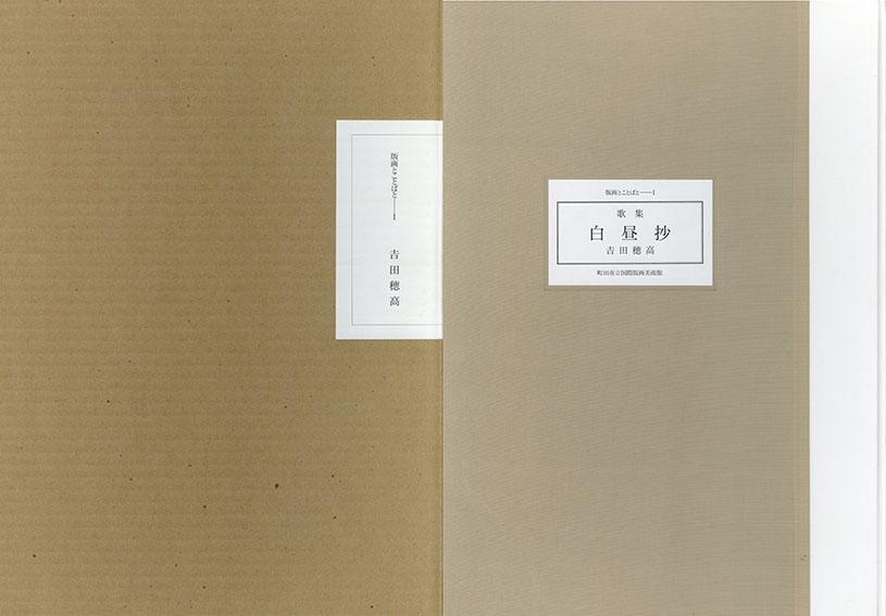 吉田穂高版画歌集「白昼抄 版画とことばと1」/Hodaka Yoshida