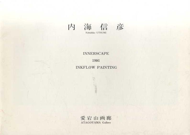 内海信彦展 Innerscape 1991 Inkflow Painting/