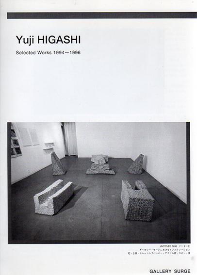 東裕二展 Serected Works 1994-1996/