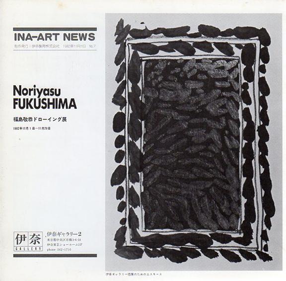 福島敬恭ドローイング展 Ina-Art News No.7/伊奈ギャラリー2