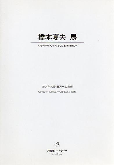橋本夏夫展/