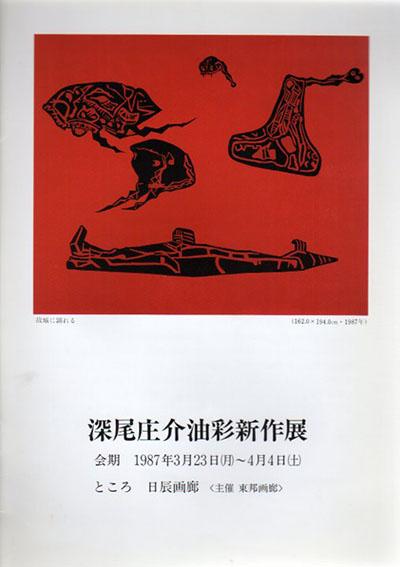 深尾庄介油彩新作展/