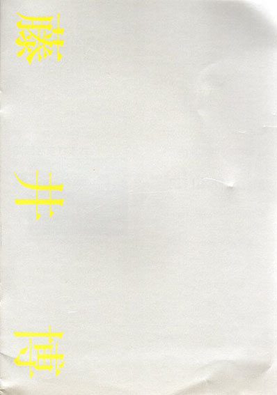 さまざまな眼75 藤井博展 空間質'96・2/