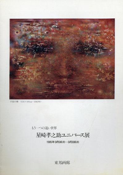 もう1つの遠い世界 星崎孝之助ユニバース展/