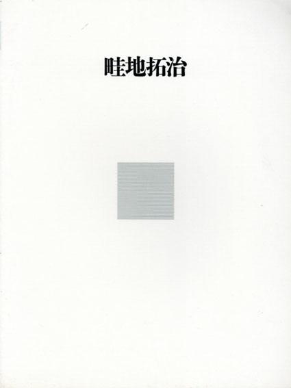 畦地拓治展 May 21-June19, 1993/