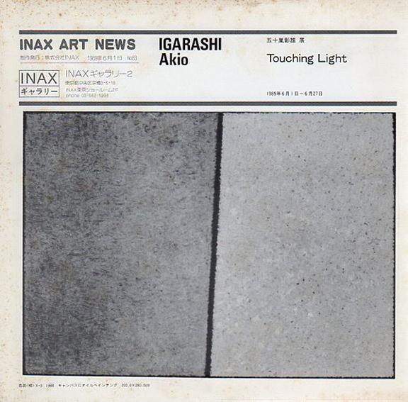 五十嵐彰雄展 Touching Light Inax Art News No.83/伊奈ギャラリー2