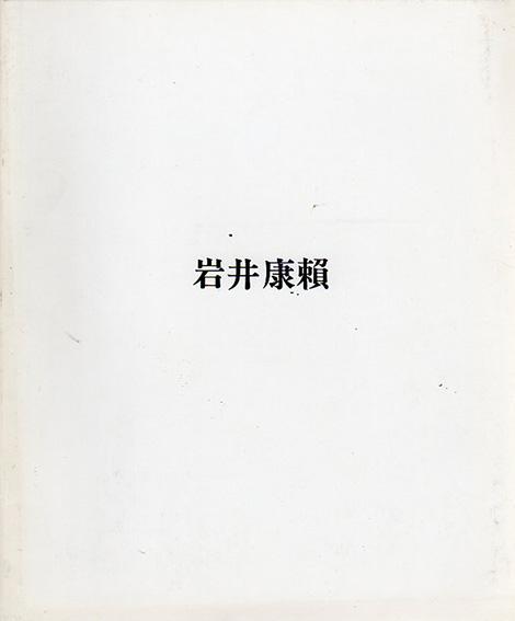 岩井康賴展/岩井康頼