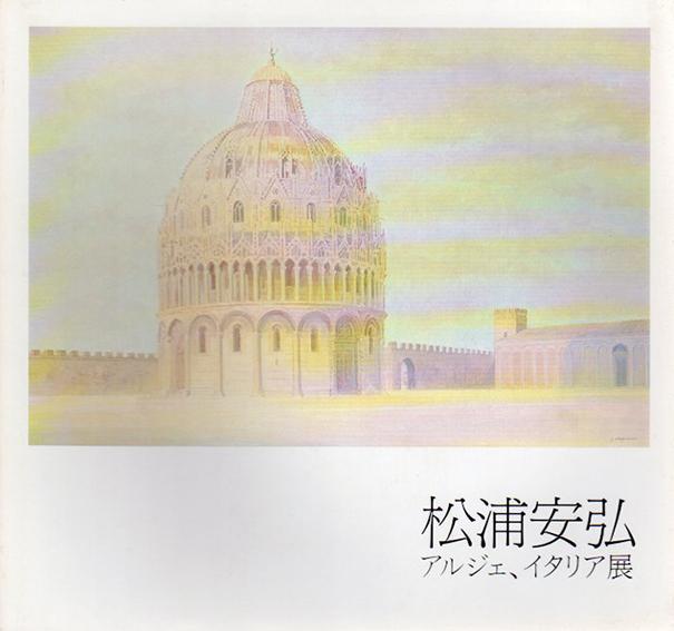 松浦安弘 アルジェ・イタリア展/