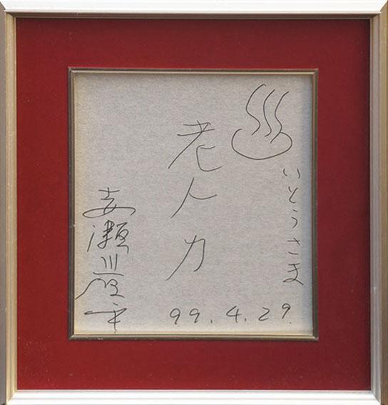赤瀬川原平画額「老人力」/Genpei Akasegawa