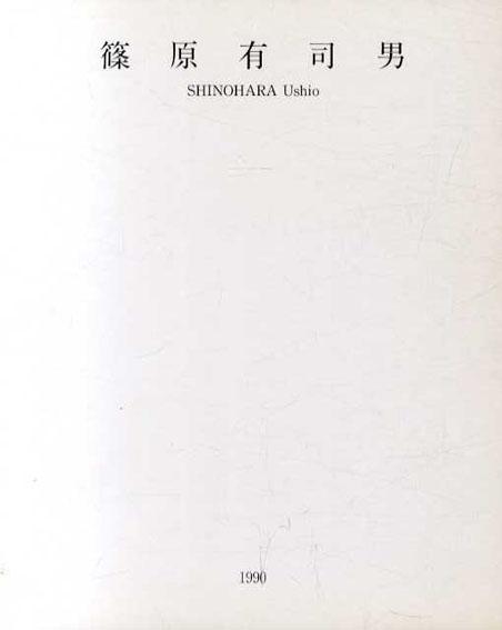 篠原有司男展/篠原有司男 桜井ただひさ撮影