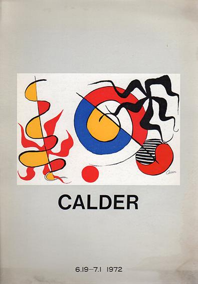 ジョセフ・アルバース/アレクサンダー・カルダー展 Albers/Calder/