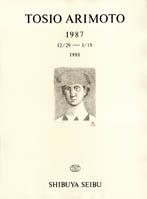 有元利夫展ポスター 1987 ※シート/有元利夫