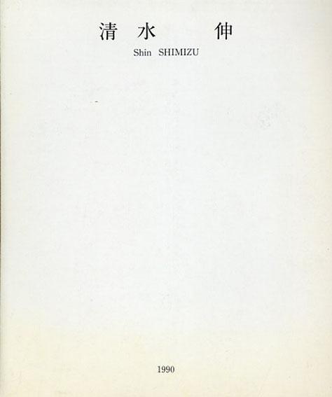 清水伸展 1990 7.31-8.11/