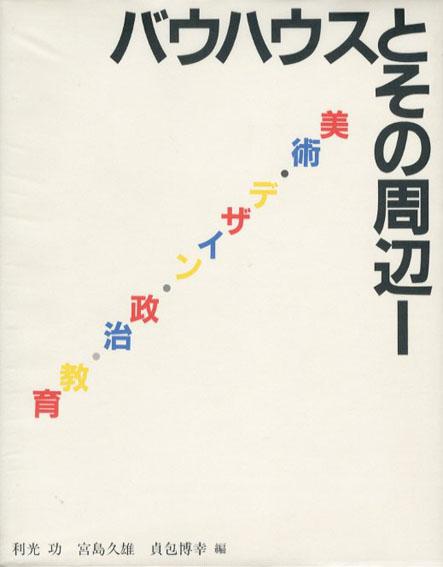 バウハウスとその周辺1 バウハウス叢書別巻/利光功/宮島久雄他