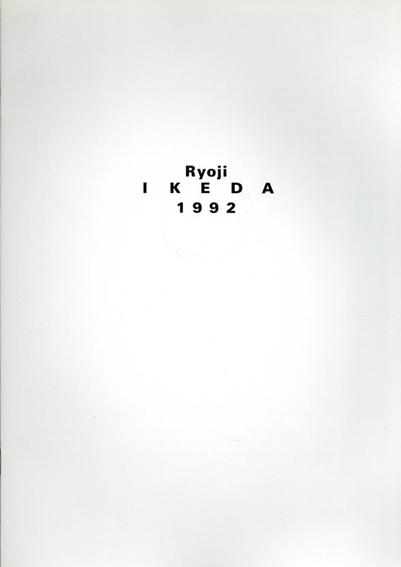 池田良二 Ryoji Ikeda: 1992/