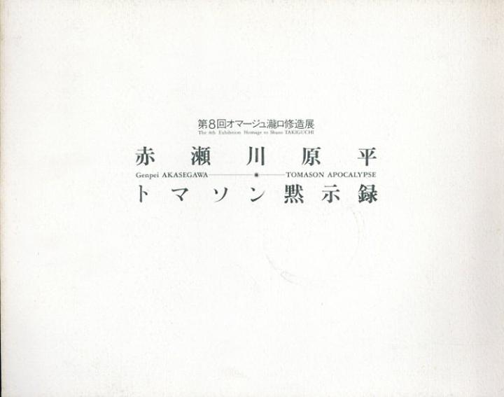 第8回オマージュ瀧口修造展 赤瀬川原平 トマソン黙示録/