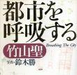 都市を呼吸する/竹山聖/鈴木勝のサムネール