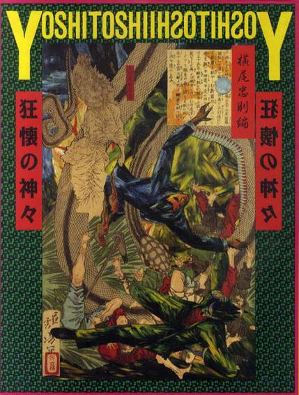 芳年 狂懐の神々/横尾忠則編・装幀