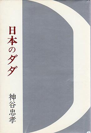 日本のダダ/神谷忠孝