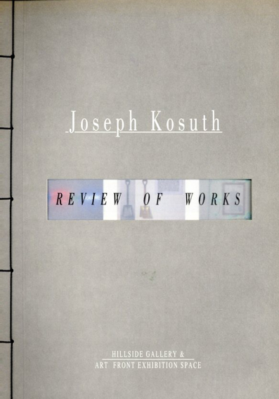 ジョセフ・コスース Joseph Kosuth: Review of Works/Joseph Kosuth