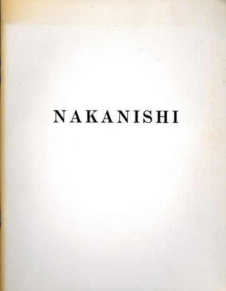中西夏之 Nakanishi/