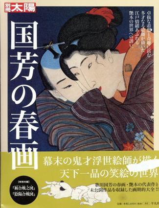 別冊太陽 国芳の春画/白倉敬彦監修