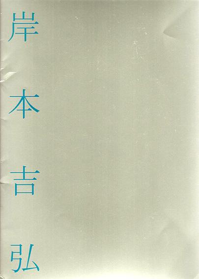 さまざまな眼128 岸本吉弘展/