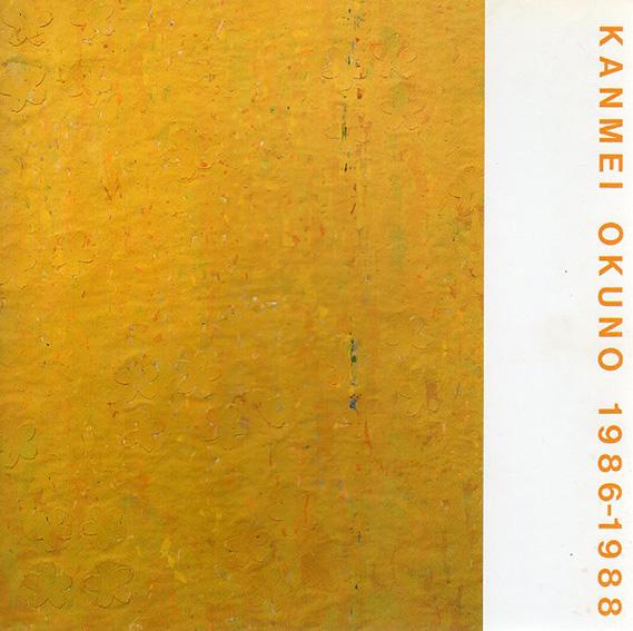 奥野寛明 Kanmei Okuno 1986-1988/