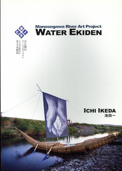 池田一 Water Ekiden/