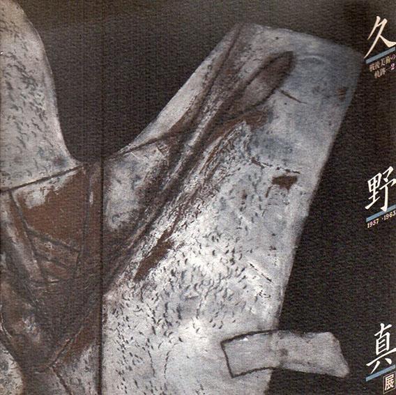 久野真展 1957-1963 戦後美術の軌跡2/
