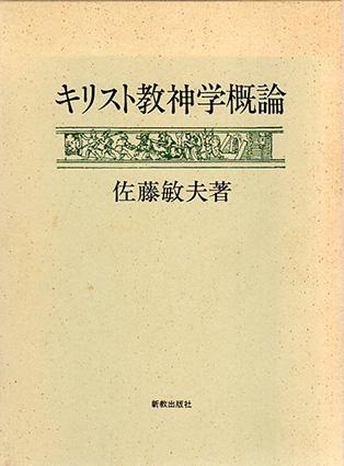 キリスト教神学概論/佐藤敏夫