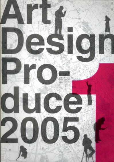 筑波大学アート・デザインプロデュース2005/