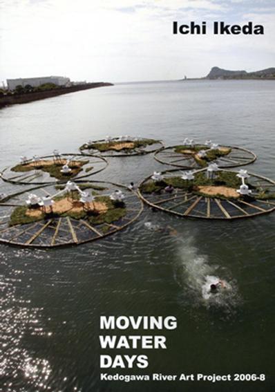 池田一 Ichi Ikeda : Molving Water Project/