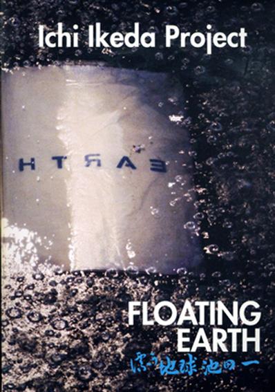 池田一 Ichi Ikeda Project: Floating Earth/