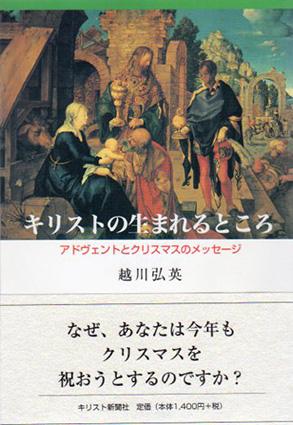 キリストの生まれるところ アドヴェントとクリスマスのメッセージ/越川弘英