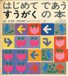 はじめてであうすうがくの絵本 全5冊揃/安野光雅のサムネール