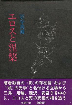 エロスと涅槃/宗谷真爾