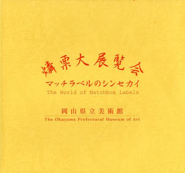マッチラベルのシンセカイ/岡山県立美術館