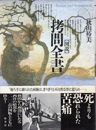 図説 拷問全書/秋山裕美
