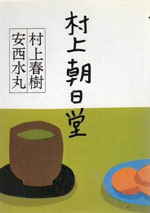 村上朝日堂/村上春樹/安西水丸
