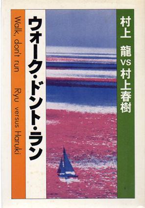 ウォーク・ドント・ラン 村上龍vs村上春樹/村上龍/村上春樹