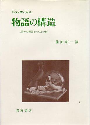 物語の構造 「語り」の理論とテクスト分析/F.シュタンツェル 前田彰一訳