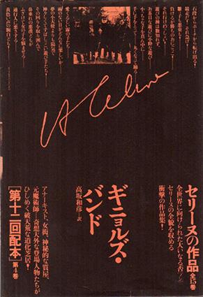 セリーヌの作品4 ギニョルズ・バンド/L.F.セリーヌ 高坂和彦訳