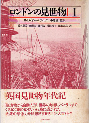 ロンドンの見世物 全3巻揃/R.D.オールティック 浜名恵美訳