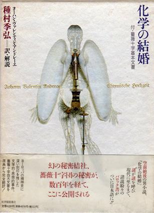 化学の結婚/ヨーハン・ヴァレンティン アンドレーエ 種村季弘訳