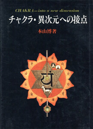 チャクラ・異次元への接点/本山博