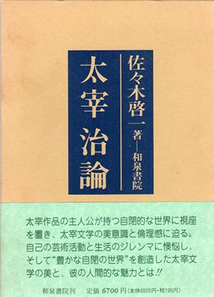 太宰治論 研究叢書76/佐々木啓一