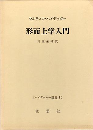 形而上学入門 ハイデッガー選集9/マルティン・ハイデッガー 川原栄峰訳