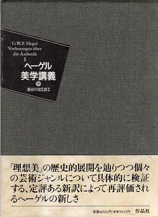 ヘーゲル美学講義 中巻/G.W.F.ヘーゲル 長谷川宏訳